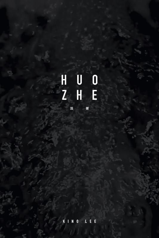 Huo-Zhe-FRFF-short film festival-2020-poster